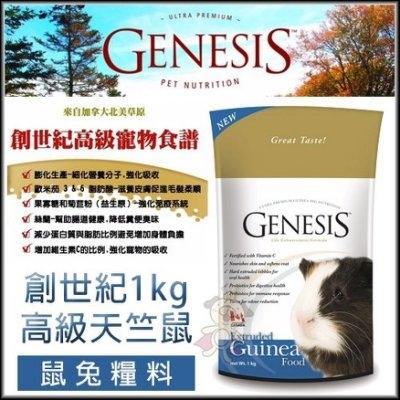 *WANG*加拿大《Genesis創世紀-天竺鼠食譜GN004》1KG 天竺鼠飼料主食