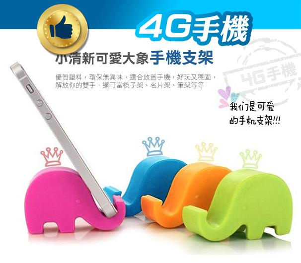 可挑色可愛大象手機支架手機座~4G手機