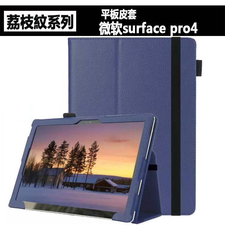 微軟surface pro4 12.3吋保護套平板皮套荔枝紋兩折支架surface pro4保護套平板皮套保護殼外殼ZF