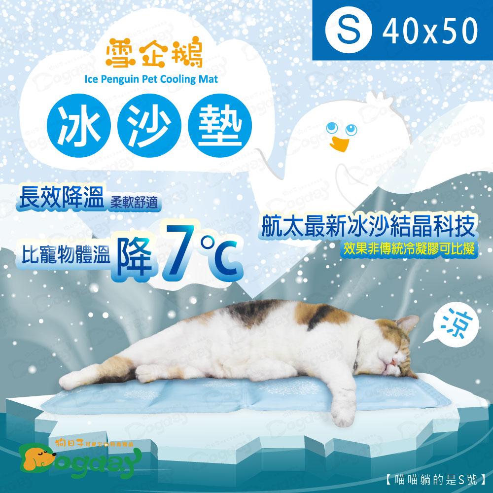 狗日子雪企鵝冰沙涼墊S號夏季寵物散熱專用非凝膠墊兩色隨機出貨寵物涼墊