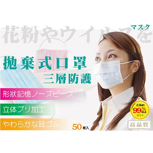 台灣製藍粉色三層防護不織布口罩100入