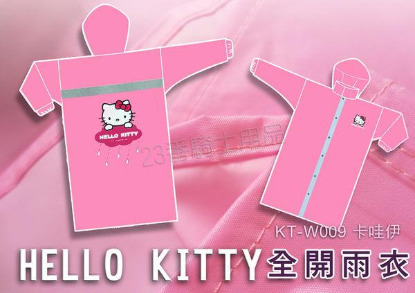 【凱蒂貓 KT - W009 兒童 雨衣  HELLO KITTY  尼龍連身雨衣 】XS~L 台灣製造