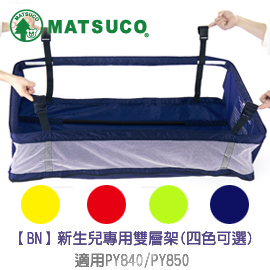 ☆Matsuco 瑪芝可☆【BN】嬰兒遊戲床專用雙層架(適用PY840/PY850,不含床墊)