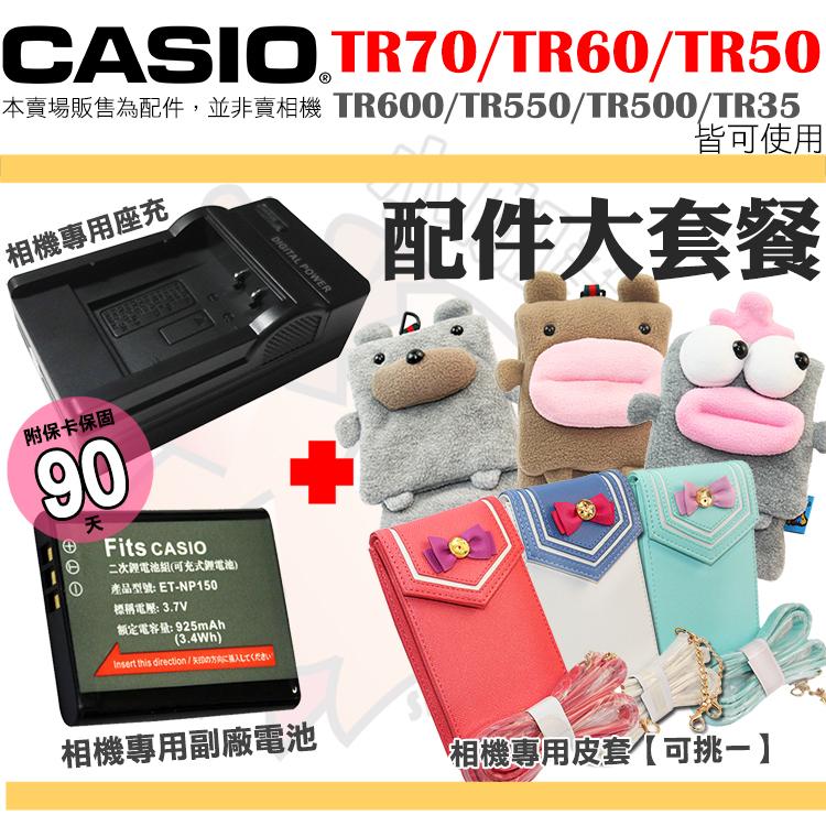配件大套餐CASIO TR70 TR60 TR50 TR600 TR550 TR500副廠電池鋰電池充電器坐充皮套保護套相機包