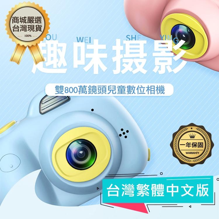 【拼團】第四代 兒童數位相機 台灣現貨 一年保固