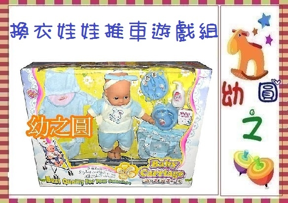 幼之圓*家家酒玩具~可愛換衣娃娃嬰兒手推車扮演照顧遊戲組