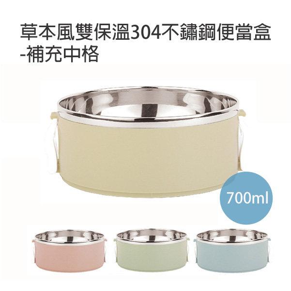 草本風多功能雙層保溫304不鏽鋼便當盒-補充中格700ml無限增高SH1026 Loxin