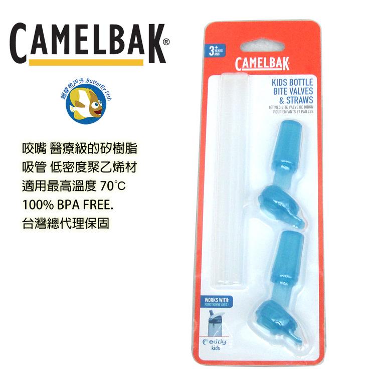 Camelbak兒童吸管咬嘴組2入天空藍蝴蝶魚戶外