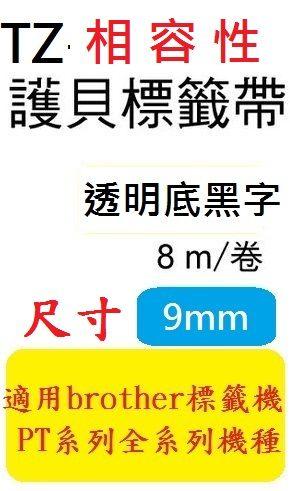 TZ相容性護貝標籤帶(9mm)透明底黑字適用: PT-1280/PT-2430PC/PT-2700/PT-9500PC/PT-9700PC(TZ-121/TZe-121)