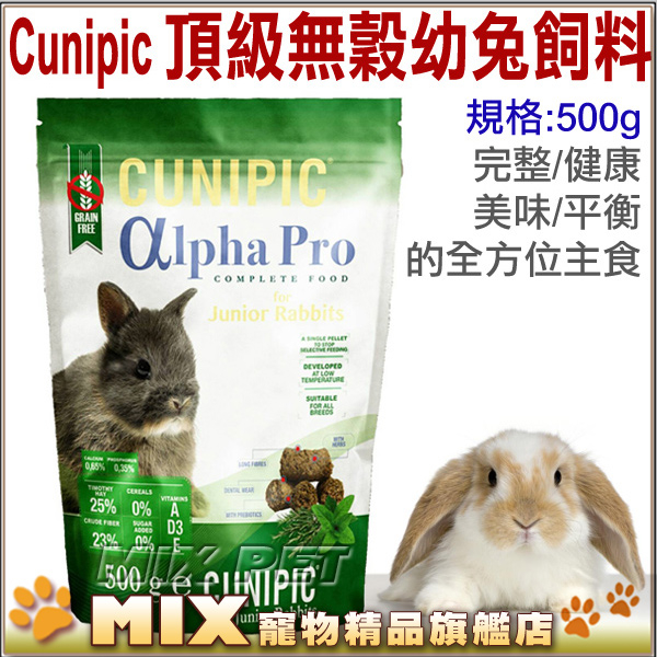 MIX米克斯CUNIPICαlpha Pro頂級無穀幼兔飼料500g