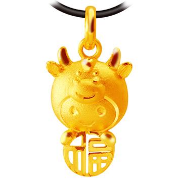 甜蜜約定金飾-福氣十二生肖牛-黃金墜子生肖金飾招財開運