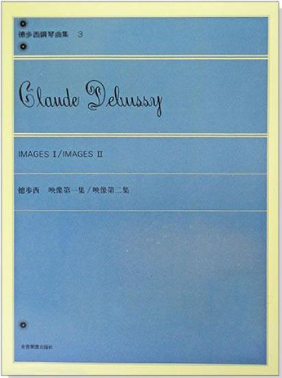 【小麥老師樂器館】德步西 鋼琴曲集3 映像第一集/映像第二集【E57】