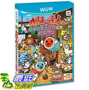 [玉山最低網] Wii U 太鼓之達人 集結友情大作戰 純日版 單軟體