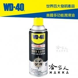 WD40鐵氟龍乾式潤滑劑SPECIALIST附發票乾式潤滑油附發票鏈條油長效型配方脫模劑