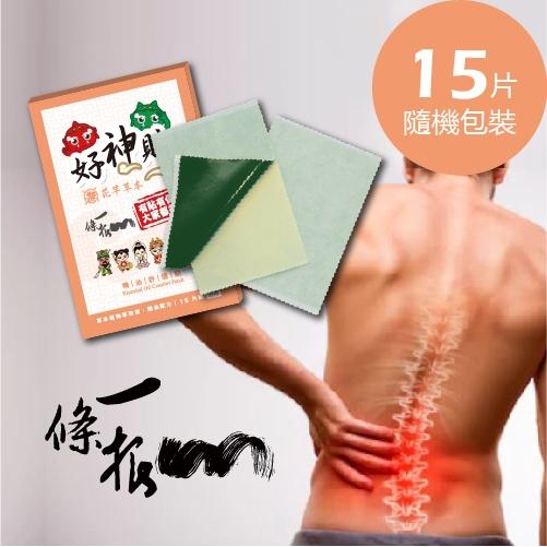 花芊草本 好神貼 一條根精油舒適貼 15片盒裝(5片x3包)  酸痛貼布 肩頸酸痛 舒緩