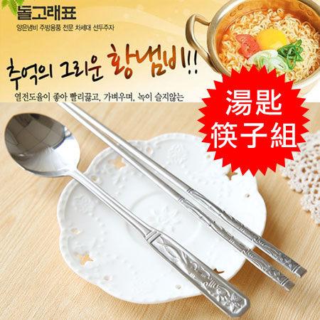 韓國湯匙筷子組一組入不鏽鋼扁筷子長柄湯匙匙筷組