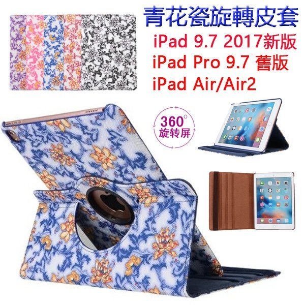青花瓷系列蘋果iPad 9.7 2017新版旋轉皮套iPad Air Air2 iPad Pro 9.7舊版防摔支架保護殼