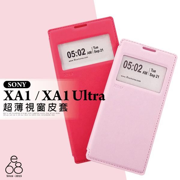 E68精品館ROAR視窗皮套SONY Xperia XA1 G3125 XA1 Ultra手機殼手機皮套插卡翻蓋