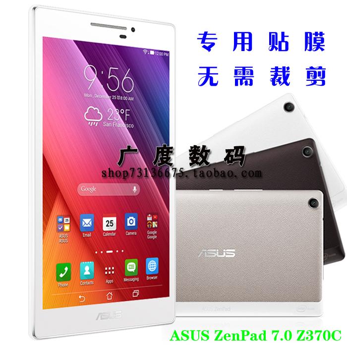 88柑仔店~華碩ASUS Zenpad 7.0平板貼膜7寸磨砂膜Z370C防刮高清保護膜