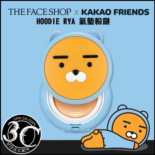 韓國 THE FACE SHOP x  HOODIE RYAN 氣墊粉餅 15g 限量聯名 萊恩 甘仔店3C配件