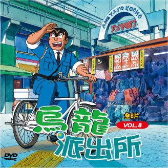 新動國際【烏龍派出所 8】DVD動畫卡通便利包29元