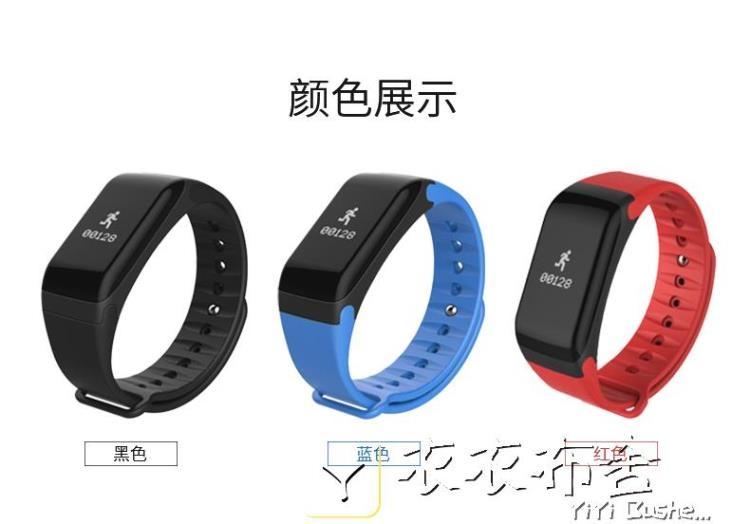 智慧手環測心率血壓運動手表衣衣布舍