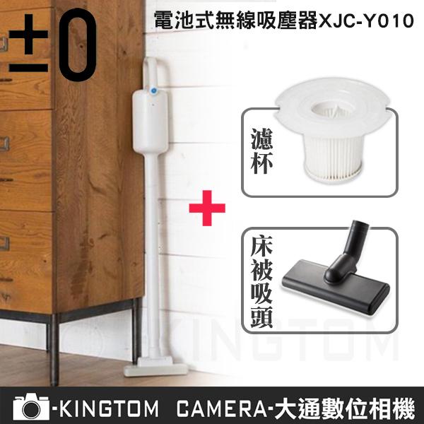 送三件組  ±0 正負零 XJC-Y010 吸塵器  輕量 無線充電式  公司貨  24期零利率