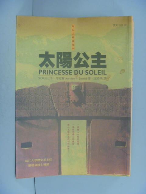書寶二手書T1一般小說LKM太陽公主原價399王玲琇安東尼.