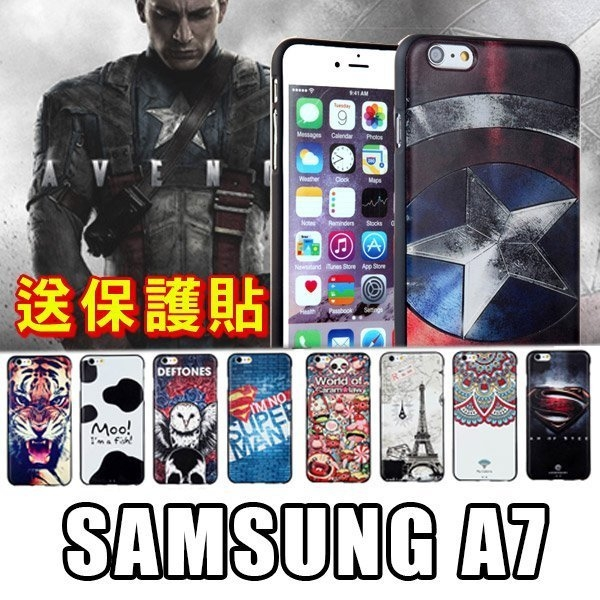 E68精品館3D浮雕貼皮軟殼三星SAMSUNG A7保護殼手機殼彩繪貼皮立體手機套背蓋A700