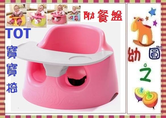 幼之圓*愛兒房EssianTOT寶寶椅3代韓國進口幫寶椅*附安全帶~附餐盤