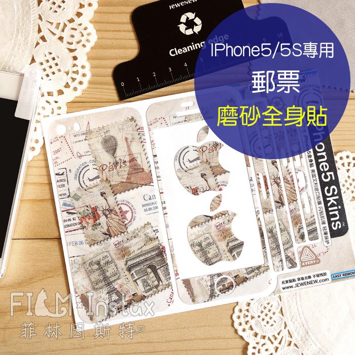 菲林因斯特《郵票全身貼》Jewenew 杰葳新 iPhone5 5S SE 磨砂全身貼 機身貼 保護貼 側邊