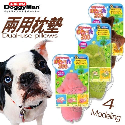 培菓平價寵物網日本Doggy Man犬貓用兩用枕墊粉紅豬豬綠青蛙DM狗毛大獅