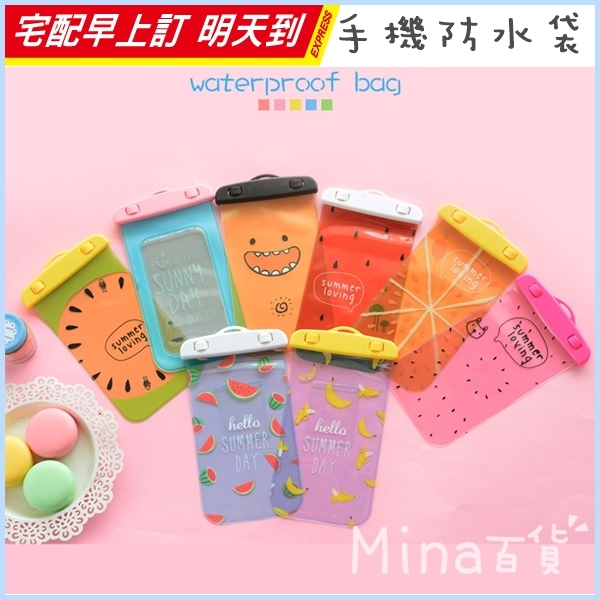 水果圖案手機防水袋防水收納袋適用於所有5.5吋以下手機F0036 mina百貨