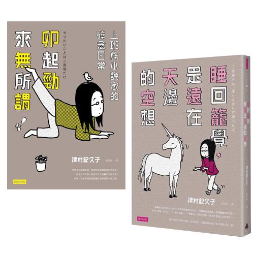 芥川獎小說家-津村記久子超人氣日常散文集2書
