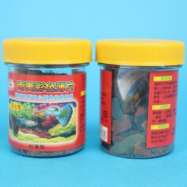 南美彩色薄片魚飼料 幼魚飼料 NM-358/一瓶入{促90} 幼魚專用 ~智4713282870358
