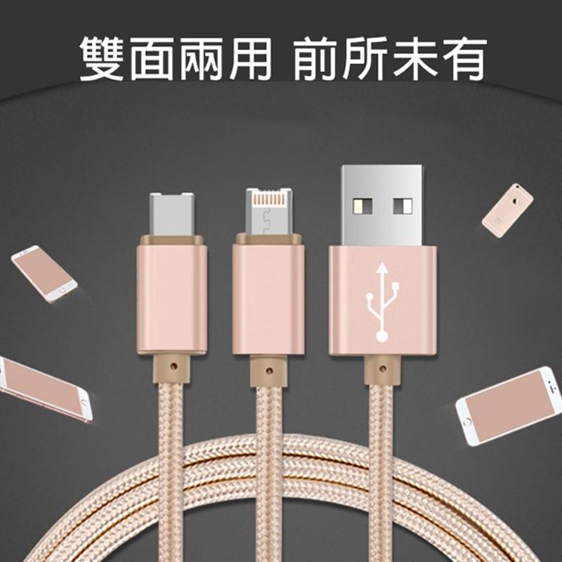 一頭兩用 iOS&安卓二合一 正反雙插快速充電傳輸線 蘋果 安卓 iphone 6/6s/7 plus