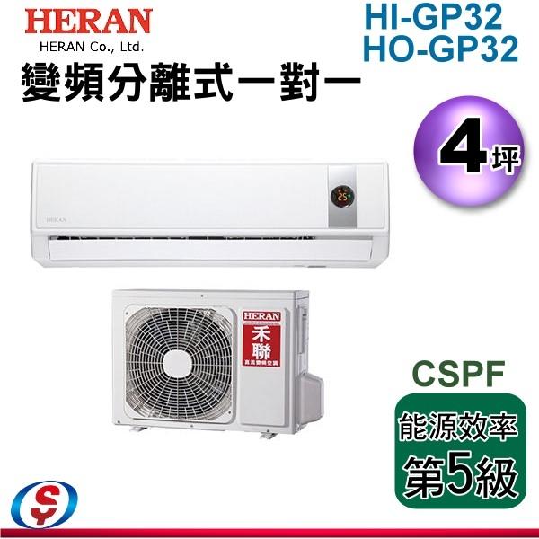 信源4坪禾聯HERAN一對一分離式變頻冷氣機HI-GP32 HO-GP32不含安裝