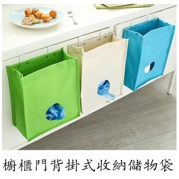 福利品-櫥櫃門背掛式收納儲物袋