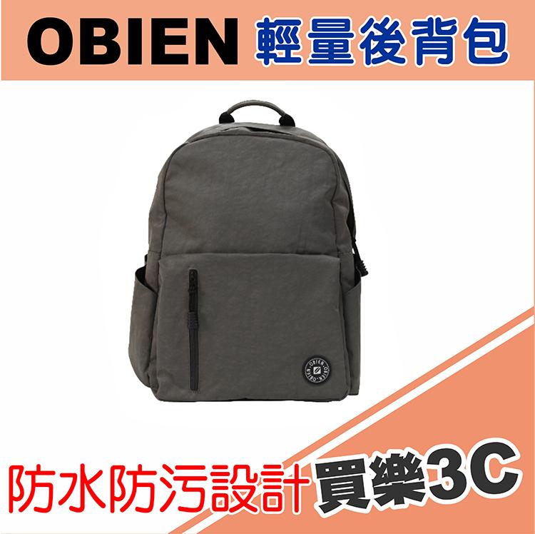 【OBIEN】防潑水酷漾輕量 後背包 (灰色),可放 15.6吋筆電 Macbook 大容量設計15公升,海思代理