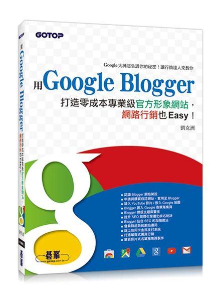 用Google Blogger打造零成本專業級官方形象網站網路行銷也Easy