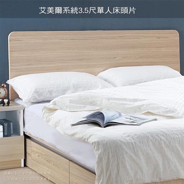 床頭片UHO艾美爾系統3.5尺單人圓邊床頭片免運費HO16-405-1 417-1-2-3-4-5