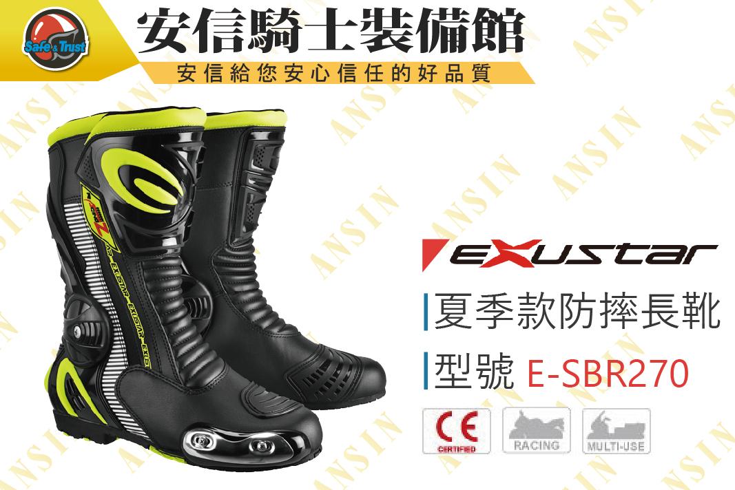 中壢安信EXUSTAR E-SBR270 ESBR270黃色新款防水長筒靴賽車靴車靴防摔靴賽車靴