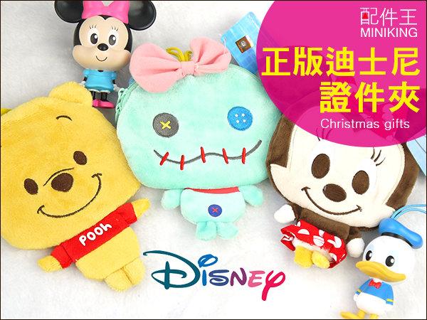 配件王現貨Disney迪士尼米奇米妮維尼史迪奇零錢包證件夾附頸脖繩票卡夾悠遊卡票夾