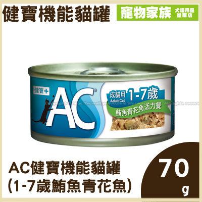 寵物家族*-AC健寶機能貓罐(1-7歲鮪魚青花魚活力餐) 70g