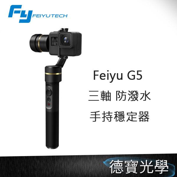 飛宇 Feiyu G5 三軸 手持穩定器 公司貨 防潑水 手持錄影 APP連接 適用 Gopro  24期零利率