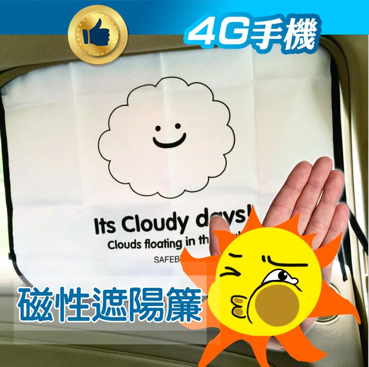 磁性遮陽簾防曬隔熱罩夏天必備汽車窗汽車百貨可折疊汽車窗遮陽布磁性簡約4G手機