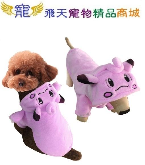 寵飛天商城狗衣服寵物衣服中大小型泰迪貴賓比熊犬衣服精靈變裝造型衣-皮皮