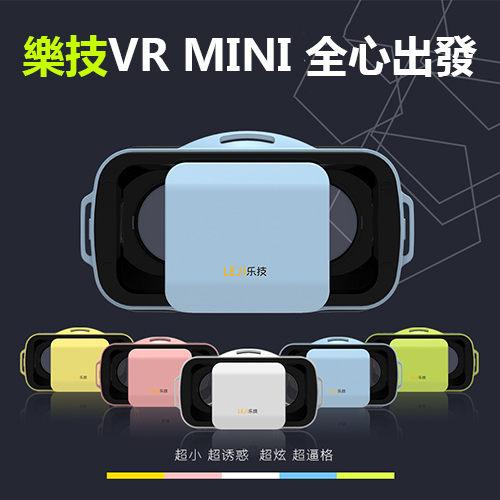 樂技VR mini超小型搭配小型手機3D虛擬實境眼鏡3D智能數碼頭戴式多款顏色任選4.5-5.5吋