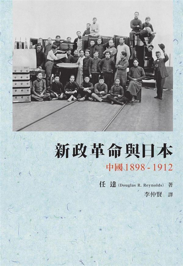 新政革命與日本:中國 1898-1912