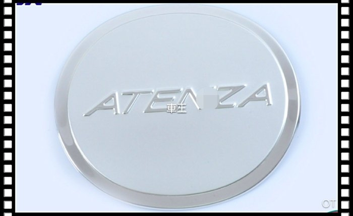 車王小舖馬自達Mazda 6馬6馬自達6 ATENZA新馬6油箱裝飾蓋不鏽鋼油箱蓋油箱蓋貼